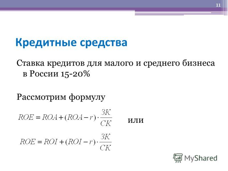 Кредитные средства Ставка кредитов для малого и среднего бизнеса в России 15-20% Рассмотрим формулу или 11