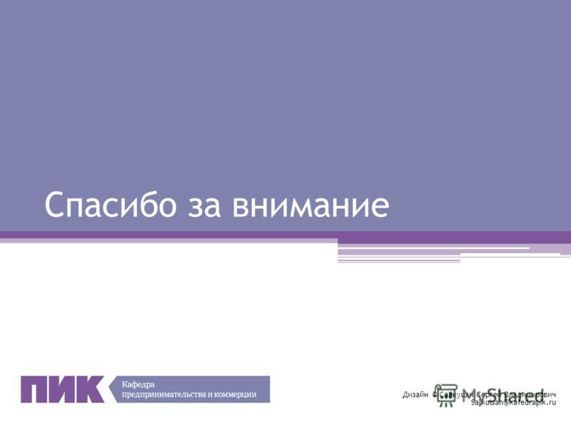Спасибо за внимание Дизайн © Салкуцан Сергей Владимирович Salkutsan@kafedrapik.ru