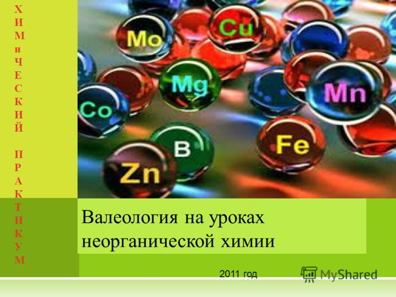Валеология на уроках неорганической химии 2011 год ХИМиЧЕСКИЙПРАКТИКУМХИМиЧЕСКИЙПРАКТИКУМ