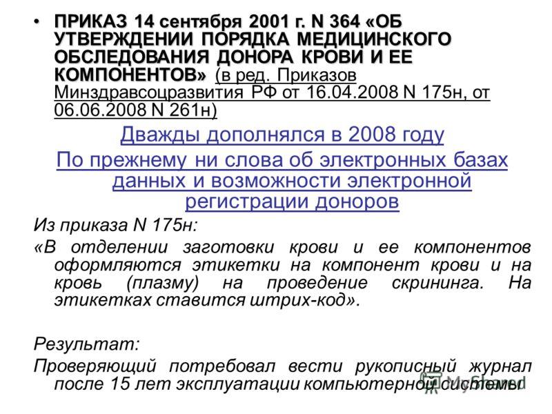 ПРИКАЗ 14 сентября 2001 г. N 364 «ОБ УТВЕРЖДЕНИИ ПОРЯДКА МЕДИЦИНСКОГО ОБСЛЕДОВАНИЯ ДОНОРА КРОВИ И ЕЕ КОМПОНЕНТОВ»ПРИКАЗ 14 сентября 2001 г. N 364 «ОБ УТВЕРЖДЕНИИ ПОРЯДКА МЕДИЦИНСКОГО ОБСЛЕДОВАНИЯ ДОНОРА КРОВИ И ЕЕ КОМПОНЕНТОВ» (в ред. Приказов Минздр