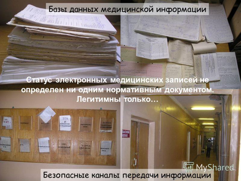 Безопасные каналы передачи информации Базы данных медицинской информации Статус электронных медицинских записей не определен ни одним нормативным документом. Легитимны только…