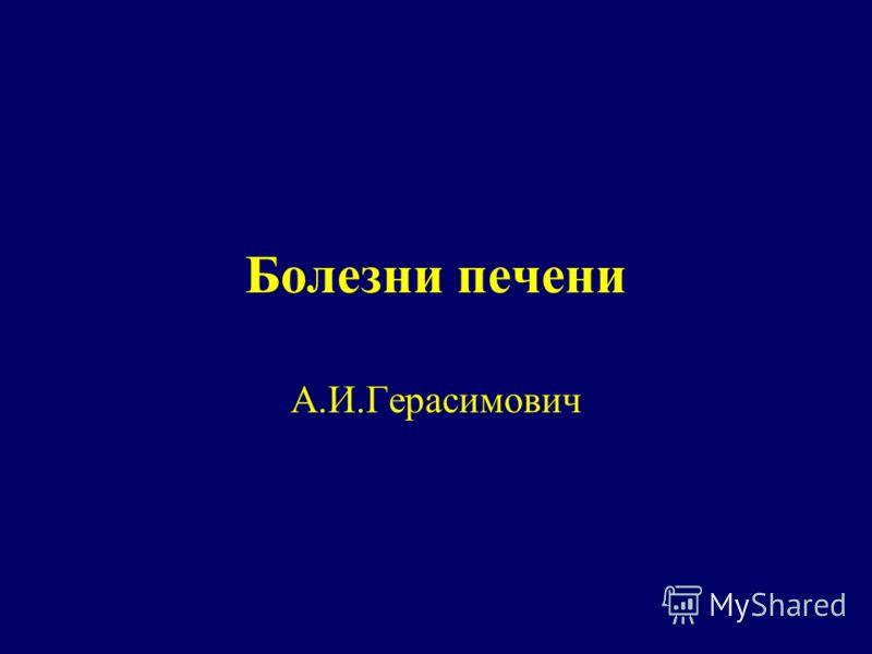 Болезни печени А.И.Герасимович