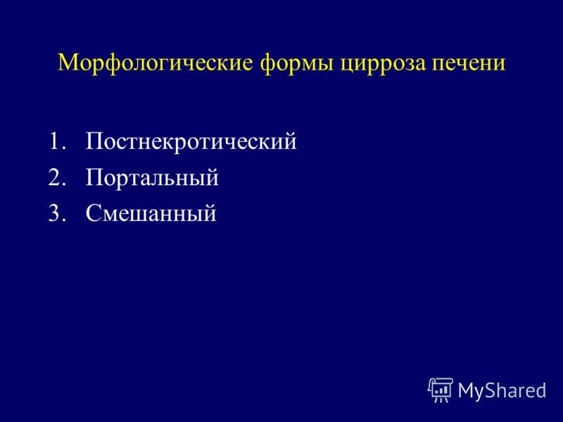 Морфологические формы цирроза печени 1.Постнекротический 2.Портальный 3.Смешанный