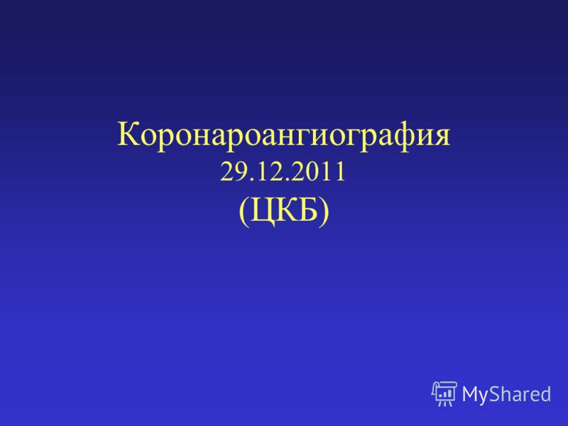 Коронароангиография 29.12.2011 (ЦКБ)