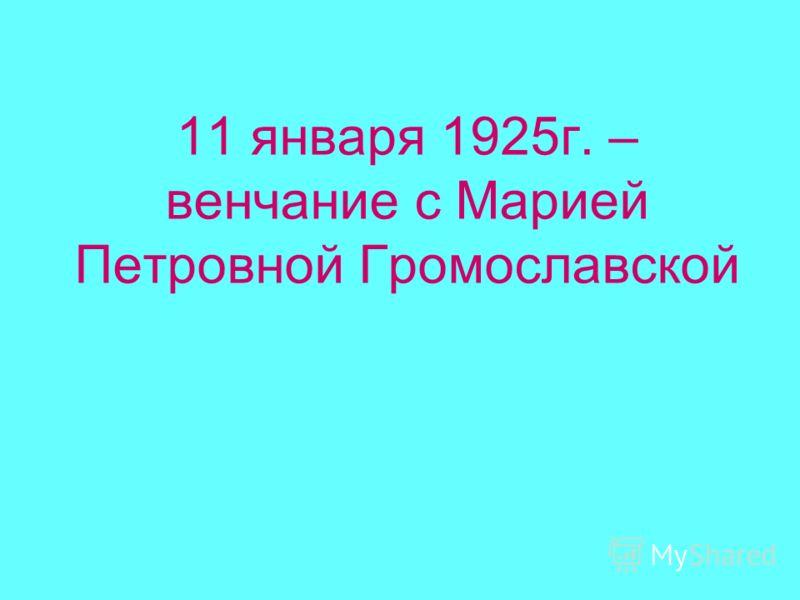 11 января 1925г. – венчание с Марией Петровной Громославской