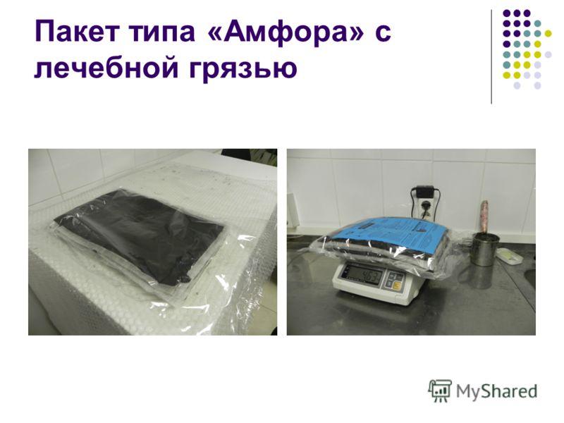 Пакет типа «Амфора» с лечебной грязью
