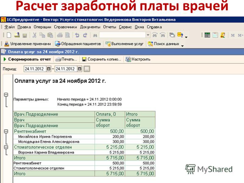 Расчет заработной платы врачей