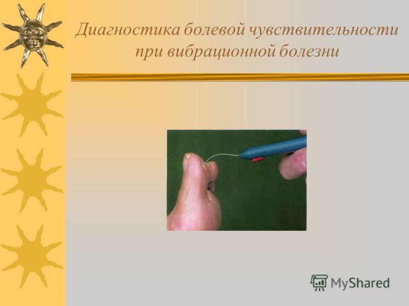 Диагностика болевой чувствительности при вибрационной болезни