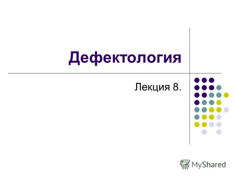Дефектология Лекция 8.