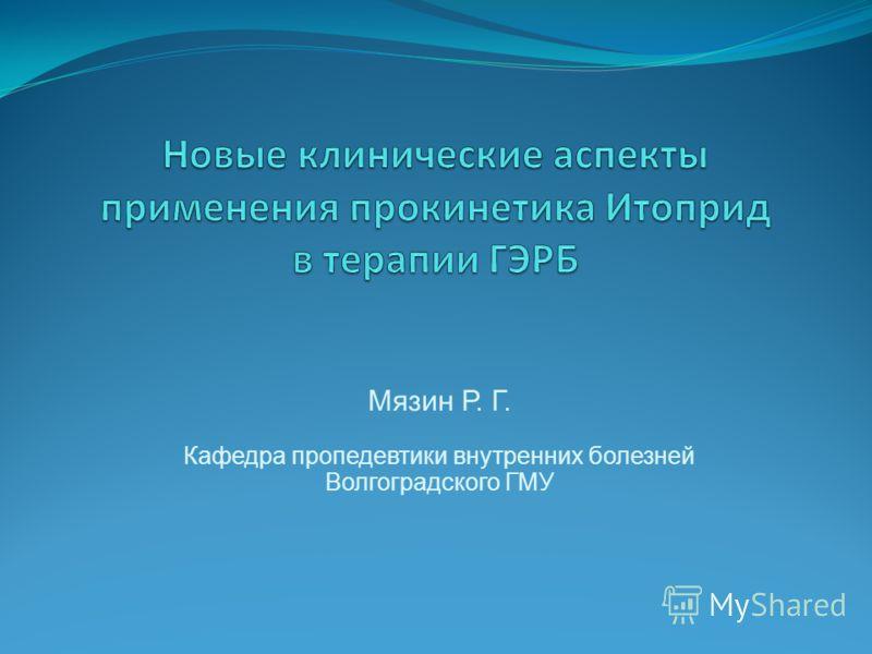 Мязин Р. Г. Кафедра пропедевтики внутренних болезней Волгоградского ГМУ