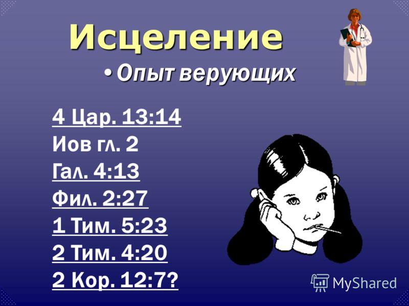 Опыт верующихОпыт верующих 4 Цар. 13:14 Иов гл. 2 Гал. 4:13 Фил. 2:27 1 Тим. 5:23 2 Тим. 4:20 2 Кор. 12:7?Исцеление
