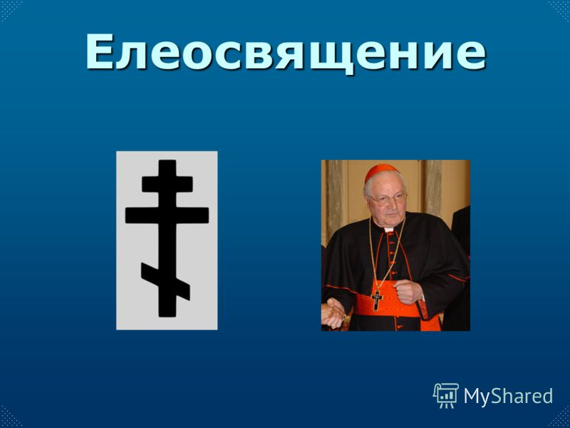 Елеосвящение