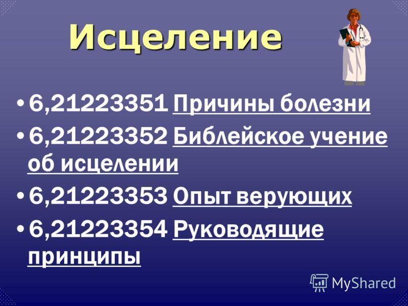6,21223351 Причины болезниПричины болезни 6,21223352 Библейское учение об исцеленииБиблейское учение об исцелении 6,21223353 Опыт верующихОпыт верующих 6,21223354 Руководящие принципыРуководящие принципыИсцеление