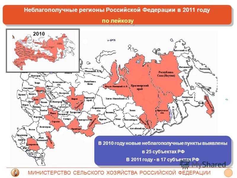 МИНИСТЕРСТВО СЕЛЬСКОГО ХОЗЯЙСТВА РОССИЙСКОЙ ФЕДЕРАЦИИ Неблагополучные регионы Российской Федерации в 2011 году по лейкозу Неблагополучные регионы Российской Федерации в 2011 году по лейкозу В 2010 году новые неблагополучные пункты выявлены в 25 субъе