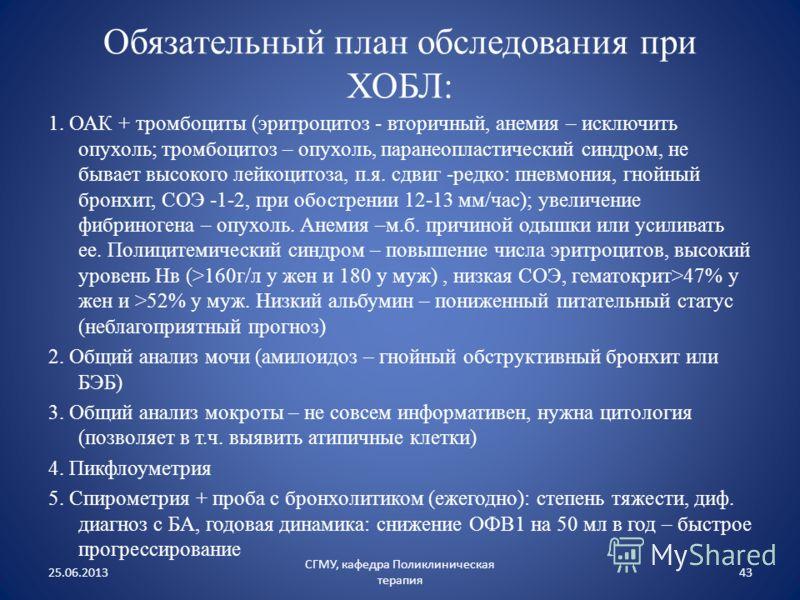 Диффузно токсический зоб щитовидной железы симптомы и лечение