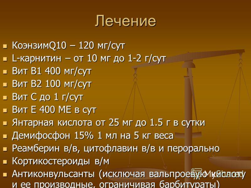 Лечение КоэнзимQ10 – 120 мг/сут КоэнзимQ10 – 120 мг/сут L-карнитин – от 10 мг до 1-2 г/сут L-карнитин – от 10 мг до 1-2 г/сут Вит В1 400 мг/сут Вит В1 400 мг/сут Вит В2 100 мг/сут Вит В2 100 мг/сут Вит С до 1 г/сут Вит С до 1 г/сут Вит Е 400 МЕ в сут