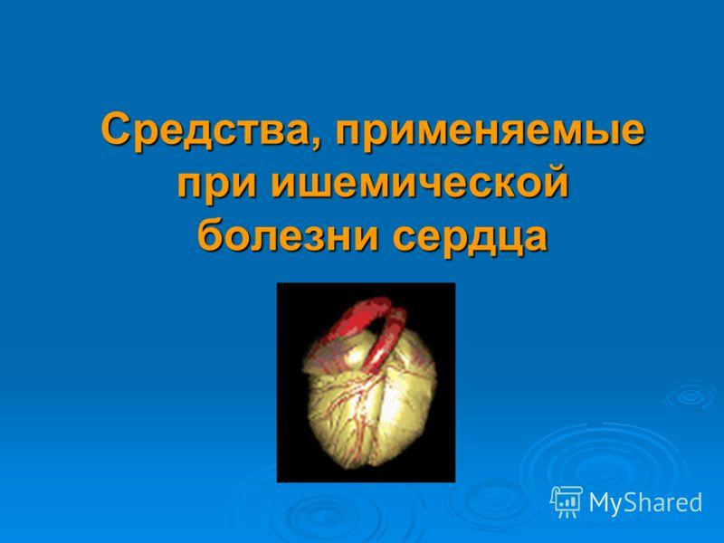 Средства, применяемые при ишемической болезни сердца