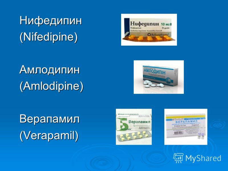 Нифедипин(Nifedipine)Амлодипин (Amlodipine) Верапамил(Verapamil)