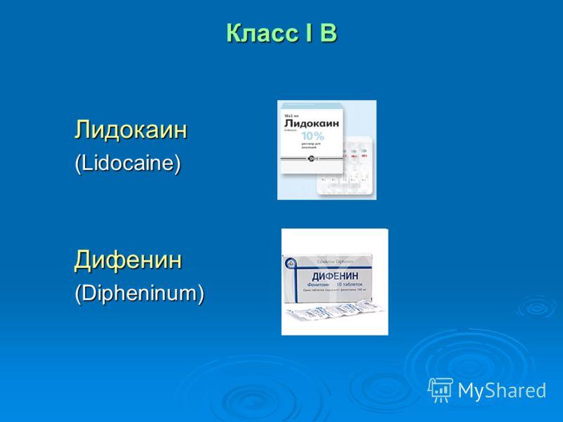 Класс I B Лидокаин(Lidocaine)Дифенин(Dipheninum)