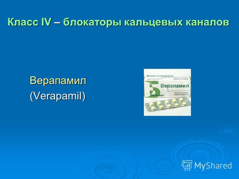 Класс IV – блокаторы кальцевых каналов Верапамил(Verapamil)