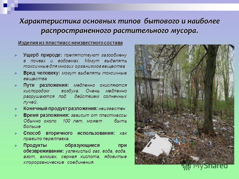 Характеристика основных типов бытового и наиболее распространенного растительного мусора. Деревянные изделия Ущерб природе: н е наносят. Ущерб природе: н е наносят. Вред человеку: м огут вызвать травмы. Вред человеку: м огут вызвать травмы. Пути разл