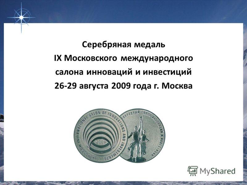 Серебряная медаль IХ Московского международного салона инноваций и инвестиций 26-29 августа 2009 года г. Москва