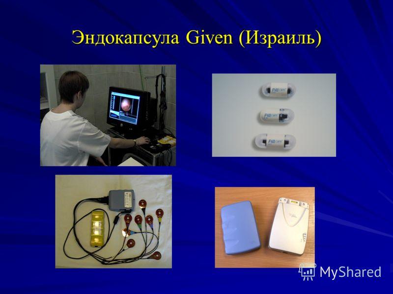 Эндокапсула Given (Израиль)