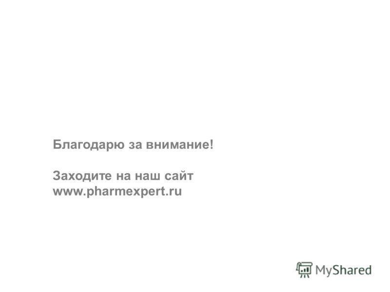 Благодарю за внимание! Заходите на наш сайт www.pharmexpert.ru
