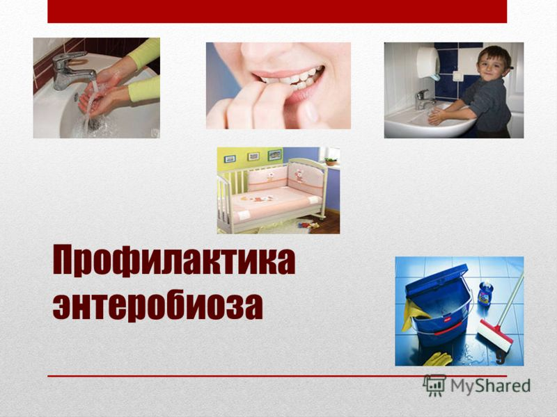 Профилактика энтеробиоза 9