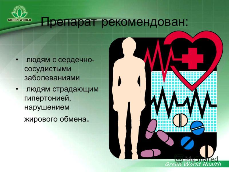 Препарат рекомендован: людям с сердечно- сосудистыми заболеваниями людям страдающим гипертонией, нарушением жирового обмена.