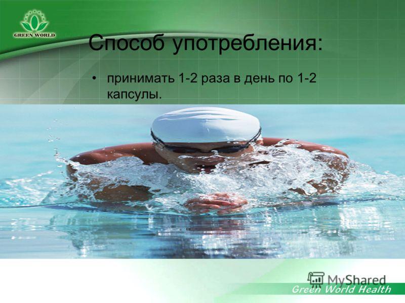 Способ употребления : принимать 1-2 раза в день по 1-2 капсулы.