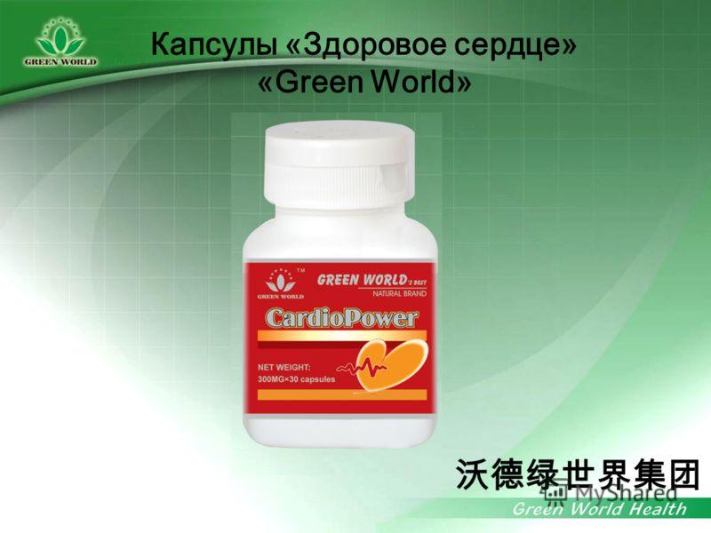 Капсулы «Здоровое сердце» «Green World»