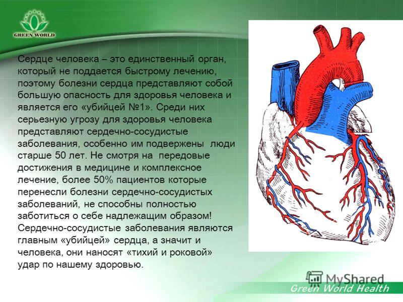 Сердце человека – это единственный орган, который не поддается быстрому лечению, поэтому болезни сердца представляют собой большую опасность для здоровья человека и является его «убийцей 1». Среди них серьезную угрозу для здоровья человека представля