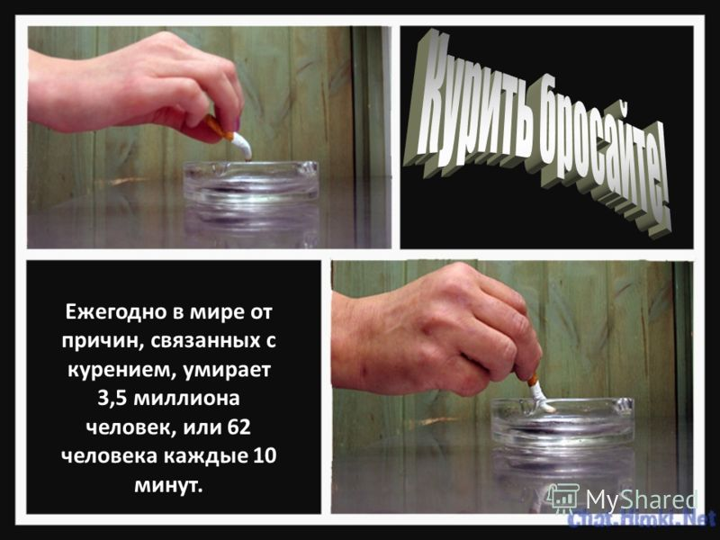 Ежегодно в мире от причин, связанных с курением, умирает 3,5 миллиона человек, или 62 человека каждые 10 минут.