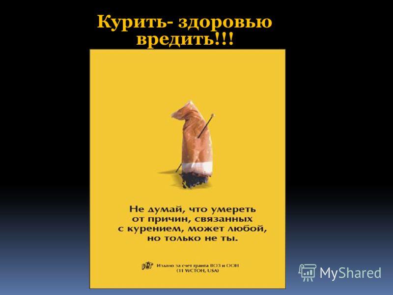 книга о вреде курения скачать