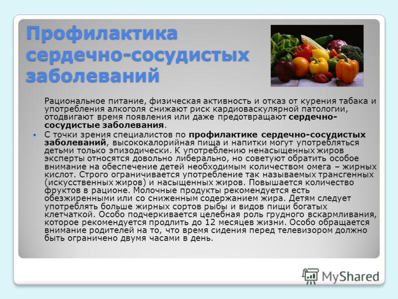 Презентация на тему Заболевания середечно сосудистой системы  23 Профилактика сердечно сосудистых заболеваний