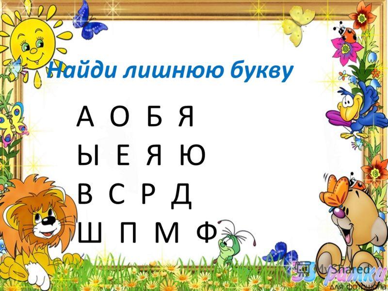 КНИГА, БУКВА Что общего у данных слов ? Сколько звуков ? Сколько слогов ? На какой вопрос отвечает ? Беседа по алфавиту. Чтение алфавита.