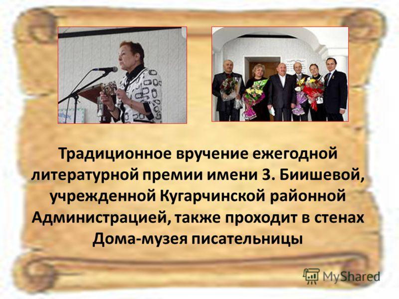 Традиционное вручение ежегодной литературной премии имени 3. Биишевой, учрежденной Кугарчинской районной Администрацией, также проходит в стенах Дома-музея писательницы