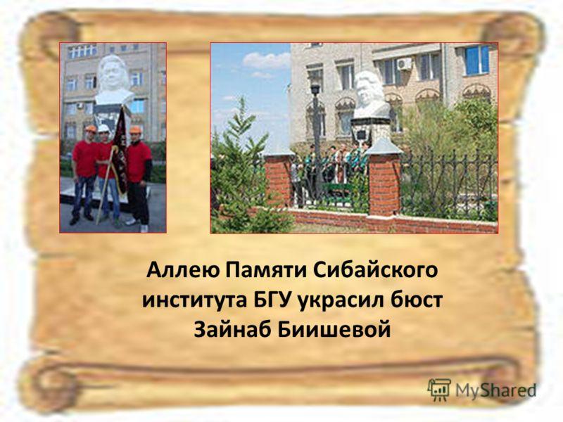 Аллею Памяти Сибайского института БГУ украсил бюст Зайнаб Биишевой