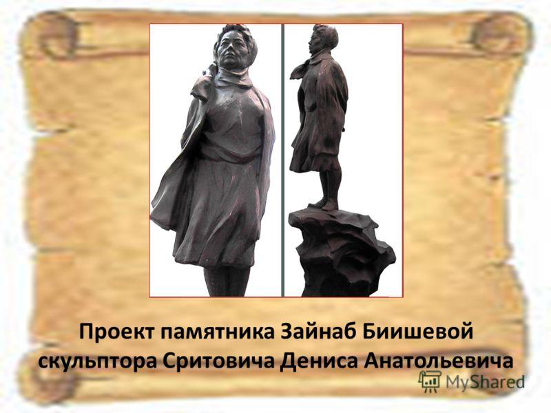 Проект памятника Зайнаб Биишевой скульптора Сритовича Дениса Анатольевича