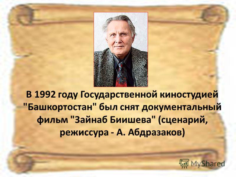 В 1992 году Государственной киностудией Башкортостан был снят документальный фильм Зайнаб Биишева (сценарий, режиссура - А. Абдразаков)
