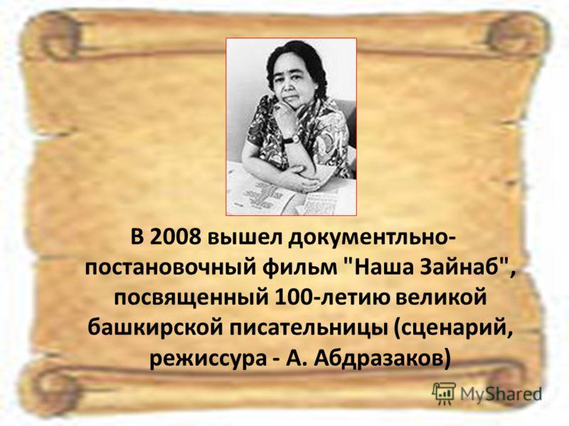 В 2008 вышел документльно- постановочный фильм Наша Зайнаб, посвященный 100-летию великой башкирской писательницы (сценарий, режиссура - А. Абдразаков)
