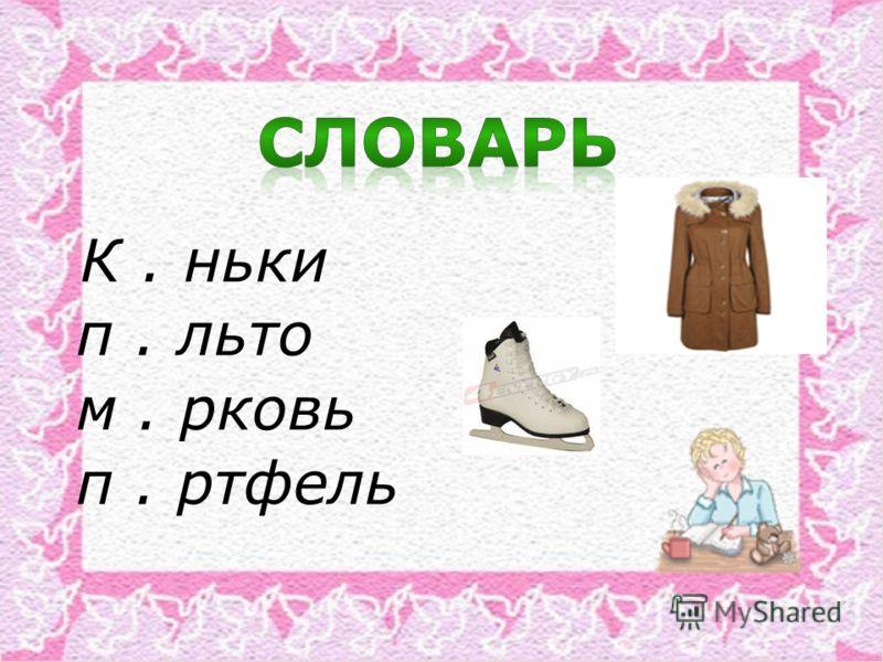 К. ньки п. льто м. рковь п. ртфель