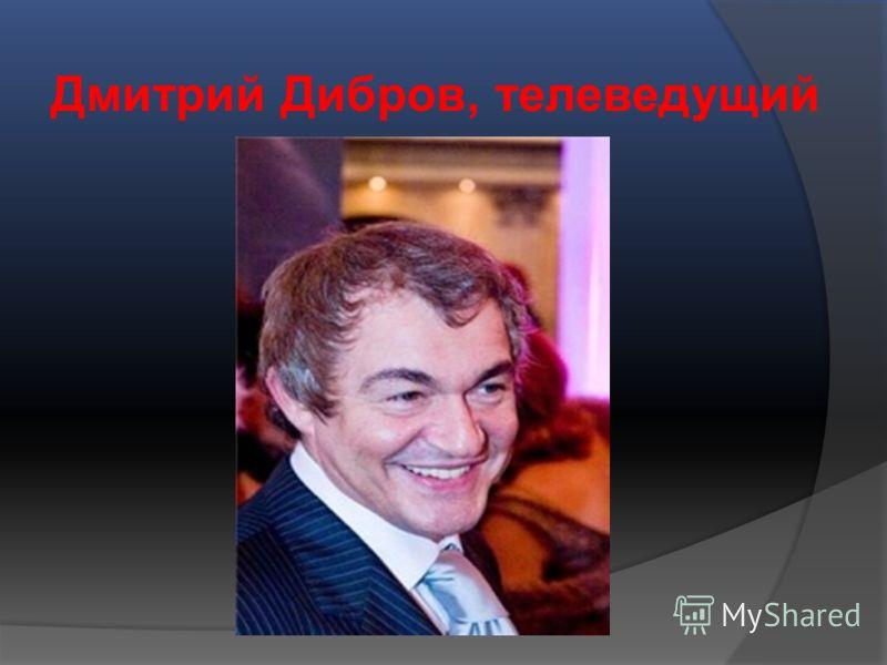 Дмитрий Дибров, телеведущий