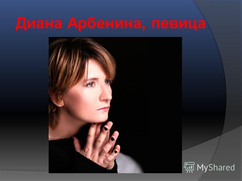 Диана Арбенина, певица