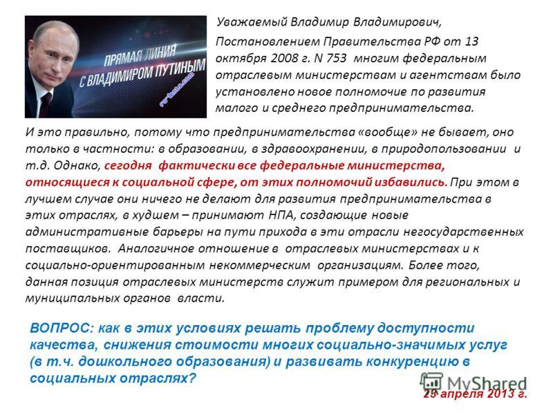 Уважаемый Владимир Владимирович, Постановлением Правительства РФ от 13 октября 2008 г. N 753 многим федеральным отраслевым министерствам и агентствам было установлено новое полномочие по развития малого и среднего предпринимательства. ВОПРОС: как в э