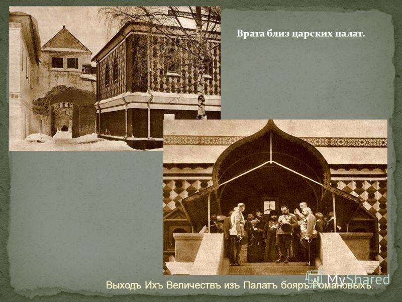 Врата близ царских палат. Выходъ Ихъ Величествъ изъ Палатъ бояръ Романовыхъ.
