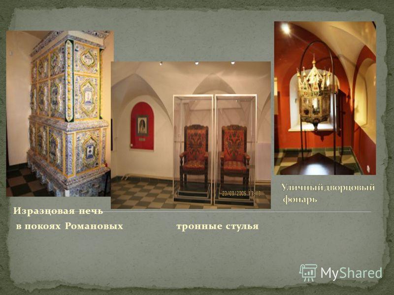 Изразцовая печь в покоях Романовых тронные стулья
