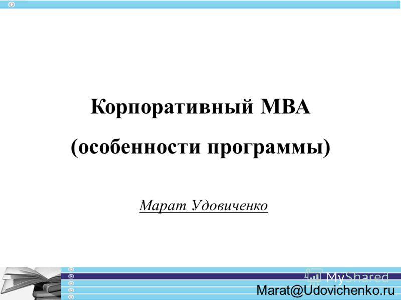Marat@Udovichenko.ru Корпоративный МВА (особенности программы) Марат Удовиченко