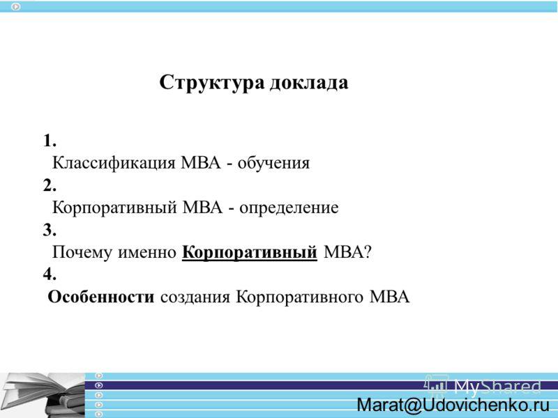 Marat@Udovichenko.ru 1. Классификация МВА - обучения 2. Корпоративный МВА - определение 3. Почему именно Корпоративный МВА? 4. Особенности создания Корпоративного МВА Структура доклада